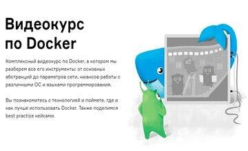 Видеокурс по Docker