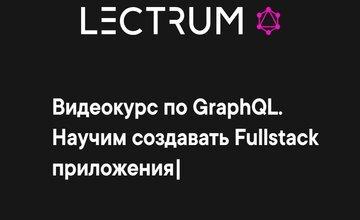 Видеокурс по GraphQL
