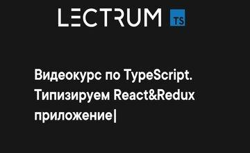 Видеокурс по TypeScript