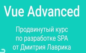 Vue Advanced продвинутый курс по разработке SPA