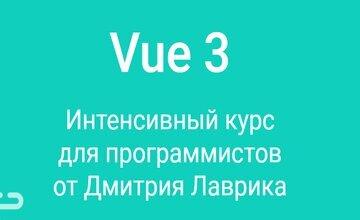 Vue.js Интенсивный курс для программистов