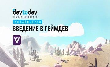 Введение в геймдев: Первый системный онлайн‑курс об игровой индустрии