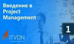 Введение в Project Management