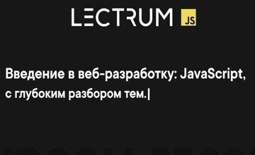 Введение в веб-разработку: JavaScript