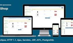 Web приложение - IShop