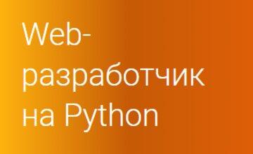 Web-разработчик на Python