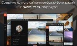 Создание сайта-портфолио фотографий на WordPress
