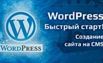 WordPress - Быстрый старт!