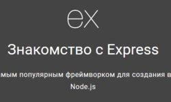Знакомство с Express