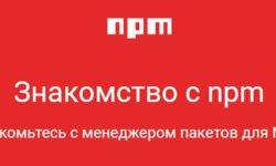 Знакомство с npm