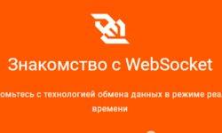 Знакомство с WebSocket