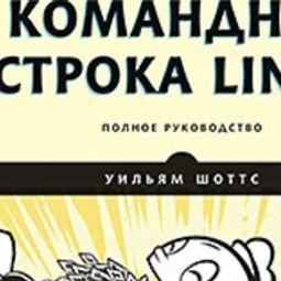 [Книга] [Шоттс У.] Командная строка Linux. Полное руководство. 2-е межд. изд.