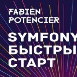 [Книга] Symfony 5. Быстрый старт [ENG + RU]