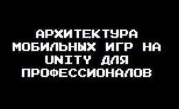 Архитектура мобильных игр на UNITY для профессионалов