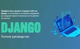 Django. Полное руководство