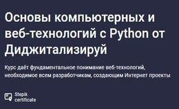 Основы компьютерных и веб-технологий с Python от Диджитализируй