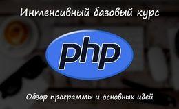PHP - базовый курс