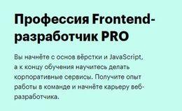 Профессия Frontend-разработчик PRO