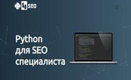 Python для SEO специалиста
