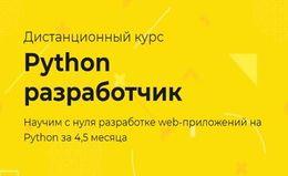 Python разработчик (teachmeskills)