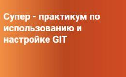Супер - практикум по использованию и настройке GIT