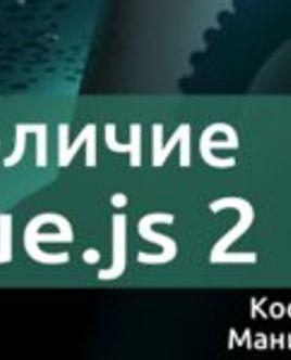 [Книга] [Alex Kyriakidis] Величие Vue.js 2