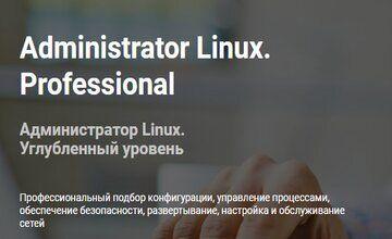 Администратор Linux (2020) (Часть 1-4)