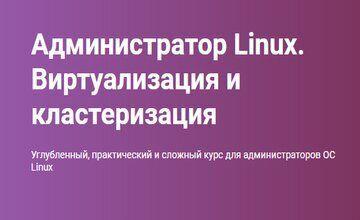 Администратор Linux. Виртуализация и кластеризация (Часть 1-5)