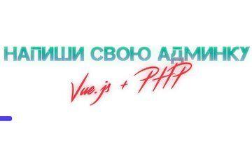 Админка на Vue.js + php