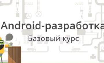 Android-разработка - Базовый курс