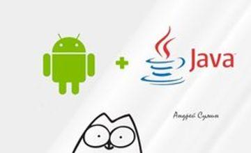 Полный курс Андроид + Java с нуля