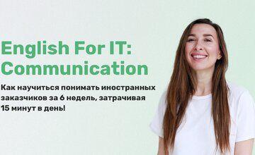 Английский для IT: Коммуникации
