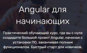 Angular для начинающих