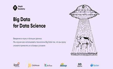 Big Data для Data Science