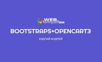 Bootstrap 5 + OpenCart 3. Создание интернет-магазина