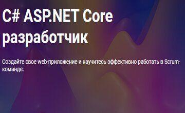 C# ASP.NET Core разработчик (Часть 1-4)