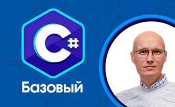 C# Базовый (ООП) 2021