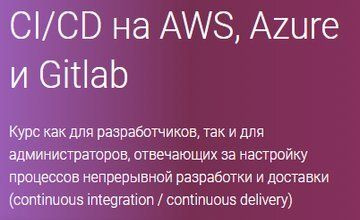 CI/CD на AWS, Azure и Gitlab (Часть 1-4)