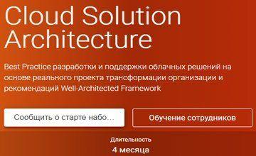 Cloud Solution Architecture (Часть 1-4)