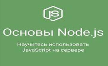 Основы Node.js
