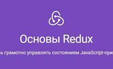 Основы Redux