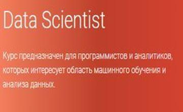 Data Scientist. 4 Части из 5