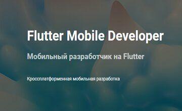 Flutter Mobile Developer (Часть 1-3)