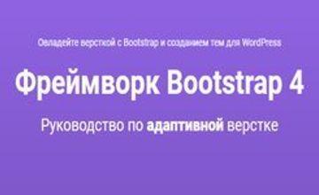 Фреймворк Bootstrap 4: Руководство по адаптивной верстке