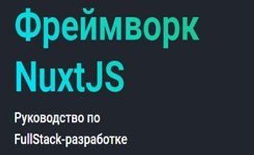 Фреймворк NuxtJS. Руководство по FullStack-разработке