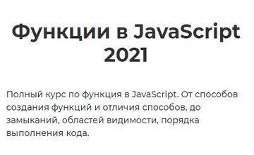 Функции в JavaScript 2021