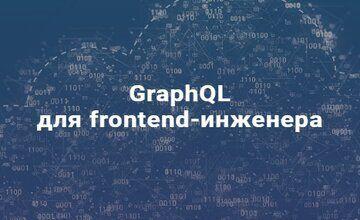 GraphQL для frontend-инженера