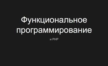 PHP: Функциональное программирование