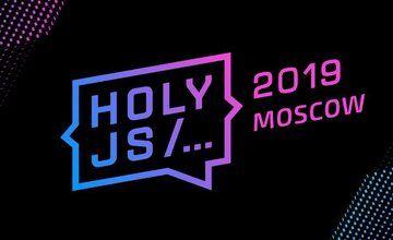 HolyJS 2019 Moscow - Конференция для JavaScript-разработчиков