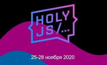 HolyJS 2020 Moscow. Конференция для JavaScript-разработчиков